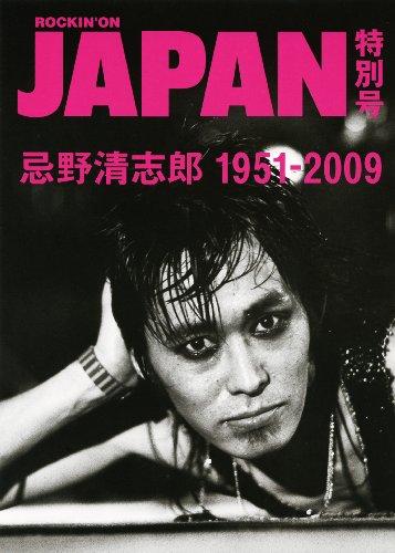 忌野清志郎 ロッキングオンジャパン特別号―1951-2009