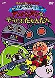 それいけ!アンパンマン だいすきキャラクターシリーズ/ばいきんメカ「アンパンマンとそ...[DVD]
