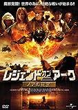 レジェンド・オブ・アーク ~ノアの秘宝~ [DVD]