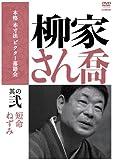 本格 本寸法 ビクター落語会 柳家さん喬 其の弐 [DVD]