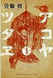 アコヤツタヱ(1)
