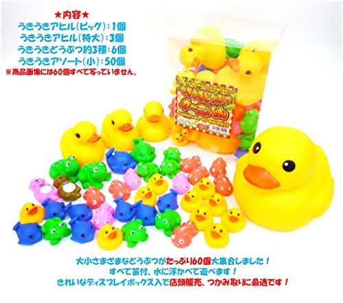 うきうきアヒル うきうきどうぶつカーニバル【60個入】(お風呂 おもちゃ アヒル)