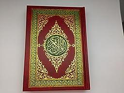 The Holy Qur\'an : Arabic Edition