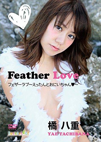 橘八重 Feather Love~えったんとおにいちゃん■~ [DVD]