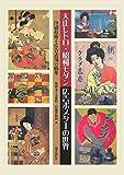 大正レトロ・昭和モダン 広告ポスターの世界—印刷技術と広告表現の精華