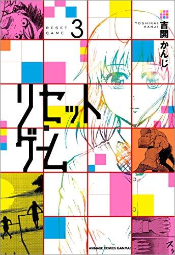 リセット・ゲーム(3): アニメージュコミックスGANMA!