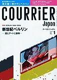 COURRiER Japon (クーリエ ジャポン) 2010年 1月号