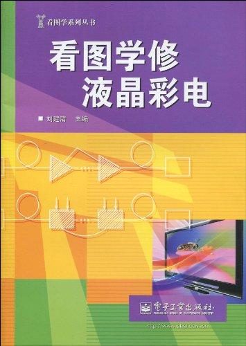 Figure School Repair Lcd Tv(Chinese Edition)