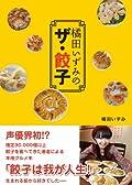 初めての著書「橘田いずみのザ・餃子」発売当日にニコ生で特番
