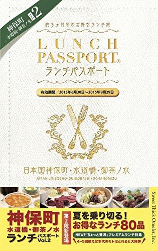 ランチパスポート 神保町・水道橋・御茶ノ水Vol.2 (ランチパスポートシリーズ)