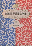 みどりの小鳥―イタリア民話選 (岩波世界児童文学集)