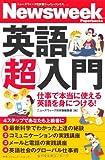 ニューズウィーク日本版ペーパーバックス 英語超入門 仕事で本当に使える英語を身につける!