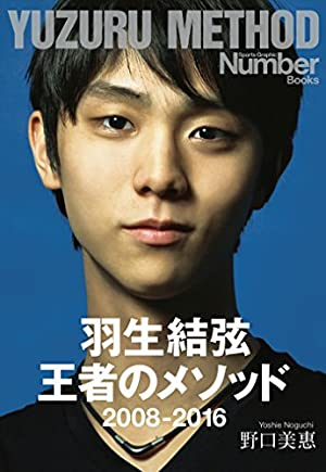 羽生結弦 王者のメソッド 2008-2016 (文春e-book)