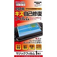 PSP(PSP-1000、2000、3000)用液晶画面保護フィルム『マジックフィルム』