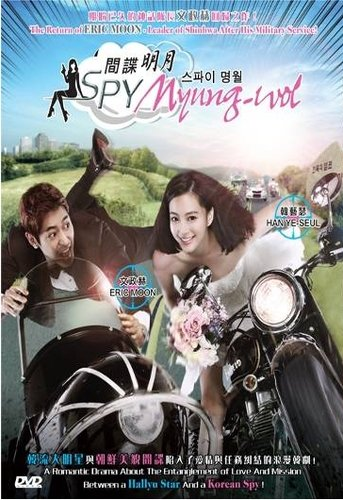 Spy Myung Wol / Myung Wol the Spy (All Region DVD, 5DVD Set, English Sub, Korean Audio Staring Eric Moon)