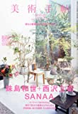 サムネイル:美術手帖、最新号(2010年9月号) 特集