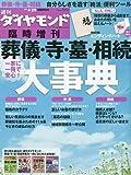 週刊 ダイヤモンド 臨時増刊 葬儀・寺・墓・相続大事典 2010年 4/29号 [雑誌]