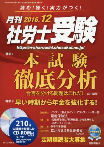 月刊社労士受験 2016年 12 月号 [雑誌]