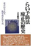 らい予防法廃止の歴史―愛は打ち克ち城壁崩れ陥ちぬ (勁草-医療・福祉シリーズ (66))