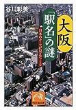 大阪「駅名」の謎-日本のルーツが見えてくる (祥伝社黄金文庫)