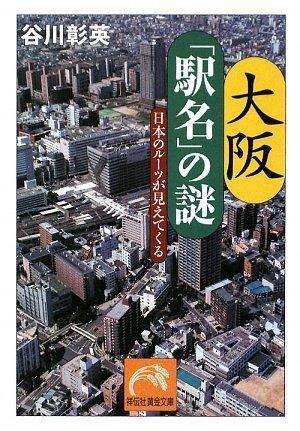 ネタリスト(2018/12/20 09:30)私鉄は「梅田」なのに、なぜJRだけが「大阪」駅?