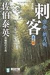 刺客—密命・斬月剣〈巻之四〉 (祥伝社文庫)