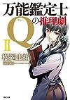万能鑑定士Qの推理劇 II: 2 (角川文庫)