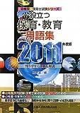 役立つ保育・教育用語集〈2011年度版〉 (幼稚園・保育士試験シリーズ)