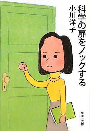 科学の扉をノックする (集英社文庫)
