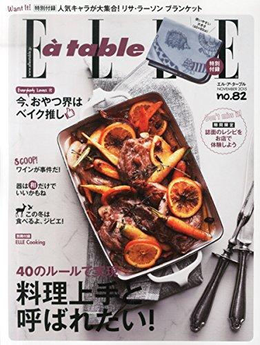Elle a table (エル・ア・ターブル) 2015年 11月号