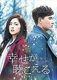 幸せが聴こえる<台湾オリジナル放送版>DVD-BOX2 -