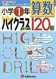 小学1年 算数 ハイクラスドリル: 1日1ページで全国トップレベルの学力! (小学ハイクラスドリル)