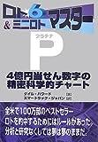 ロト6&ミニロトマスターP(プラチナ)—4億円当せん数字の精密科学的チャート