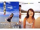 小野真弓 re:action [DVD]