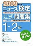 2009年度 ニュース検定公式問題集1・2級
