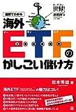 図解でわかる海外ETFのかしこい儲け方