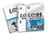 しくじり先生 俺みたいになるな!!  DVD特別版 〈教科書付〉 第2巻