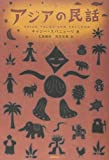 img - for Folklore of Asia (2001) ISBN: 4886834388 [Japanese Import] book / textbook / text book