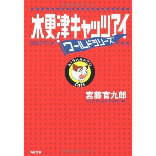 木更津キャッツアイ ワールドシリーズ (角川文庫)