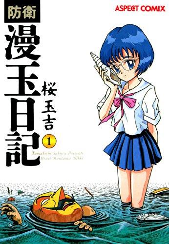 防衛漫玉日記 1 (ビームコミックス)