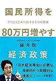 「国民所得を80万円増やす経済政策──アベノミクスに対する5つの提案 (犀...」販売ページヘ