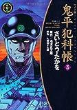 鬼平犯科帳 (25) (SPコミックス―時代劇シリーズ)