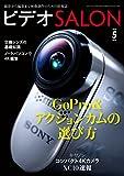 ビデオ SALON (サロン) 2015年 5月号 [雑誌]