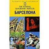 img - for Barselona (The National Geographic Traveler) book / textbook / text book