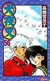 犬夜叉 56 (少年サンデーコミックス)