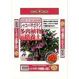 SUNBELLEX シャコバサボテン多肉植物の培養土 5L