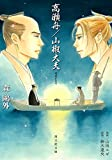 高瀬舟/山椒大夫 朗読CD付 (海王社文庫)