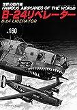 世界の傑作機 no.160 Bー24リベレーター (世界の傑作機 NO. 160)