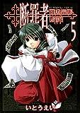 断罪者 5―Tetragrammaton Labyrinth (5) (Gum comics)