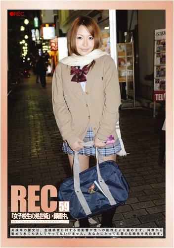 REC 59 [DVD]
